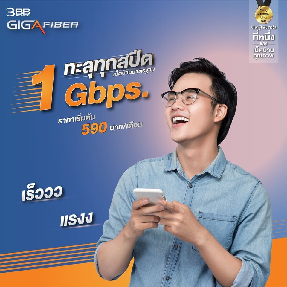 3BB GIGA Promotion Fiber 1Gbps SpecPhone 00006