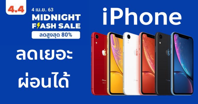 4.4 iphone