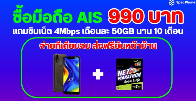 AIS Super Smart Plus GEN2 Free SIM