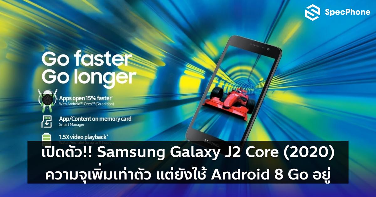 เปิดตัว!! Samsung Galaxy J2 Core (2020) ความจุเพิ่มเท่าตัว แต่ยังใช้ Android 8 Go อยู่