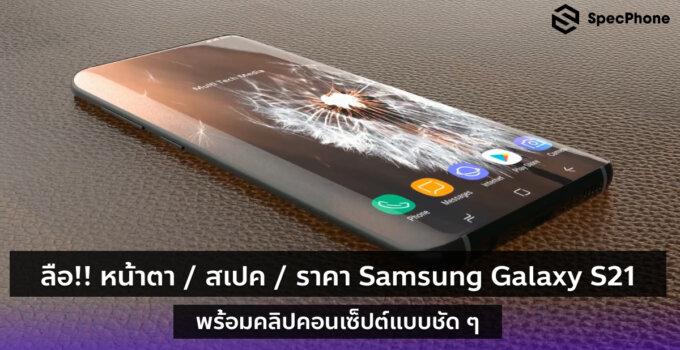 ลือ!! หน้าตา / สเปค / ราคา Samsung Galaxy S21 พร้อมคลิปคอนเซ็ปต์