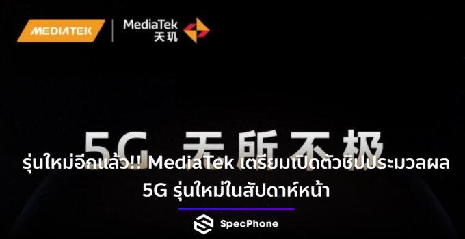 รุ่นใหม่อีกแล้ว!! MediaTek เตรียมเปิดตัวชิปประมวลผล 5G รุ่นใหม่ในสัปดาห์หน้า