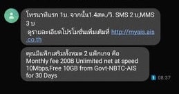 Free Net 10GB Package