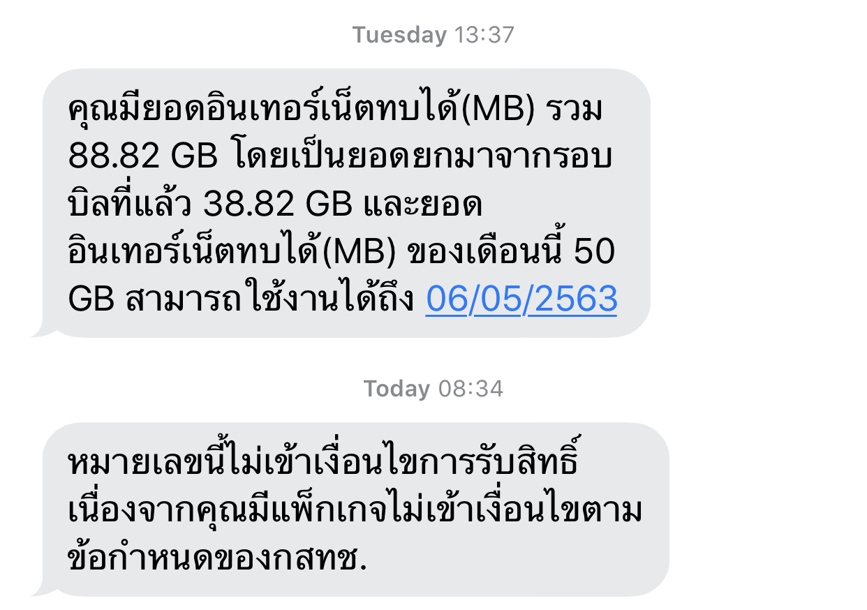 Free Net 10GB Reject