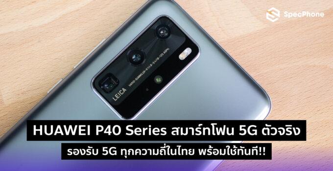 HUAWEI P40 Pro 5G Smartphone