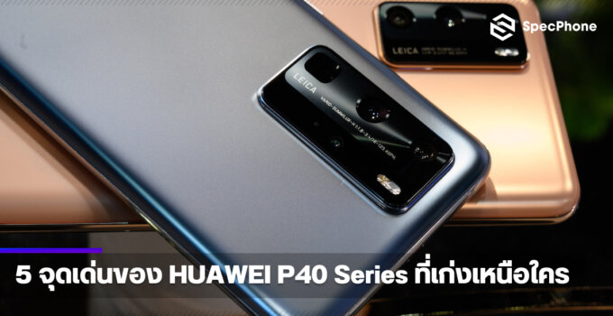 HUAWEI P40 Series 5 reason You Should Buy SpecPhone Cover