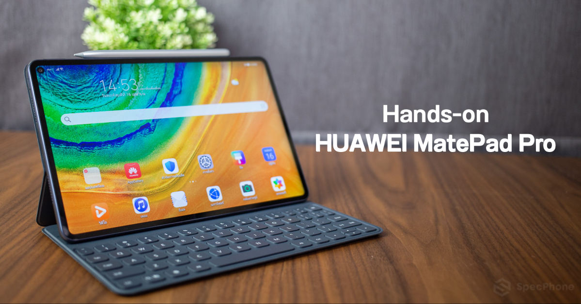 [Hands-on] HUAWEI MatePad Pro แท็บเล็ตสเปคโปร พร้อม M-Pencil และ Intelligent Keyboard ในราคาเริ่มต้น 16,990 บาท