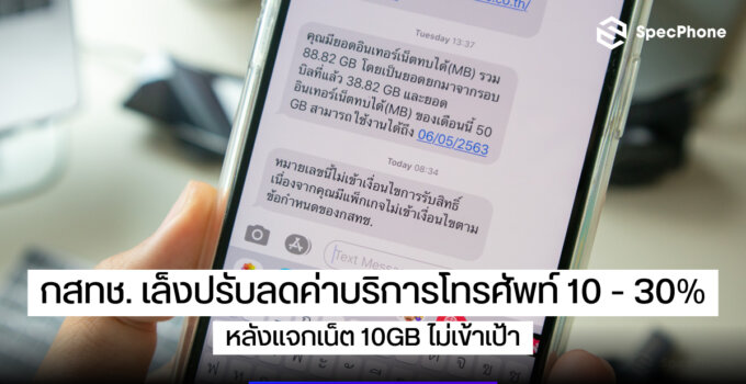 NBTC 10 30 Percent Decrease
