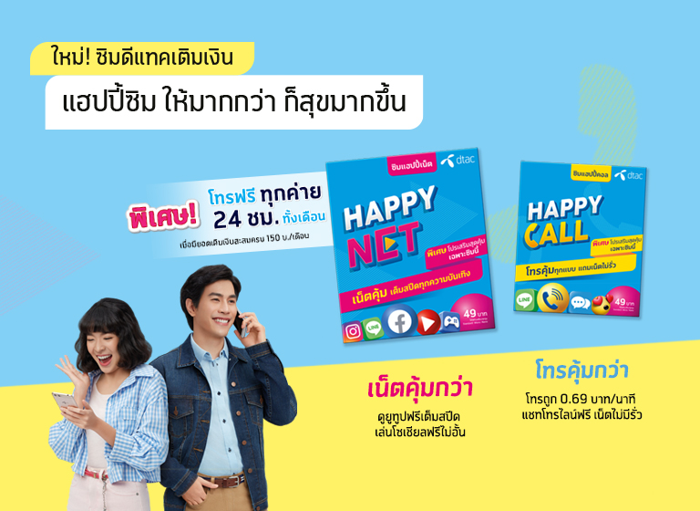 happy net mobile