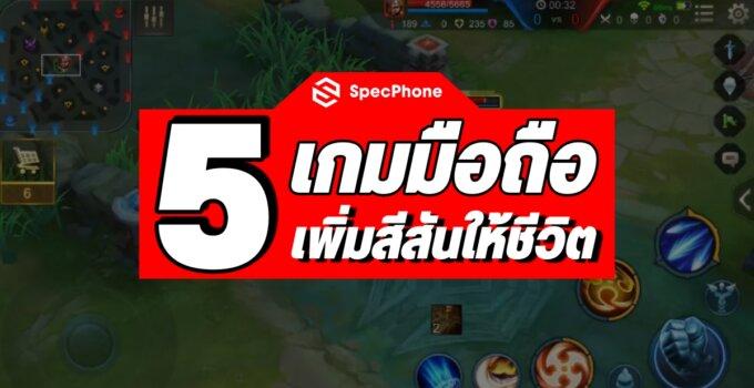 mobile game banner 2