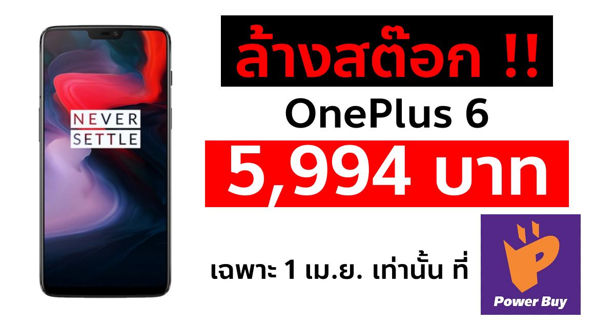 ล้างสต๊อก!! OnePlus 6  Snap 845 8/128GB ในราคาแค่ 5,994 บาท รีบเลย ก่อนของหมด
