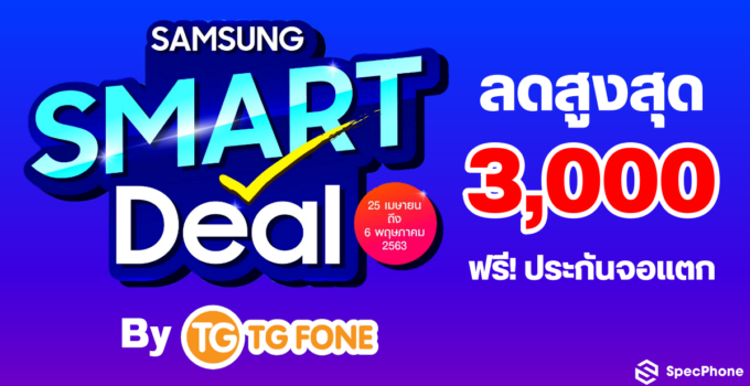 samsung smart deal cover