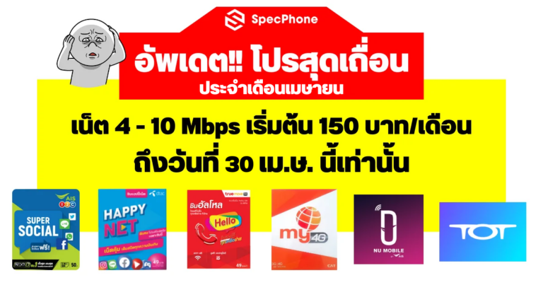 unlimited net sim cover 1