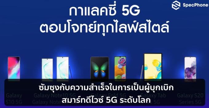 ซัมซุงกับความสำเร็จในการเป็นผู้บุกเบิกสมาร์ทดีไวซ์ 5G ระดับโลก