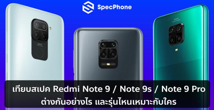 เทียบสเปค Redmi Note 9 / Note 9s / Note 9 Pro ต่างกันอย่างไร และรุ่นไหนเหมาะกับใคร