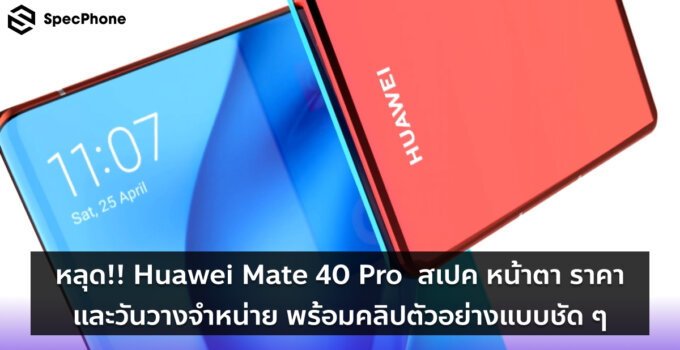 หลุด!! Huawei Mate 40 Pro  สเปค หน้าตา ราคา และวันวางจำหน่าย พร้อมคลิปตัวอย่างแบบชัด ๆ