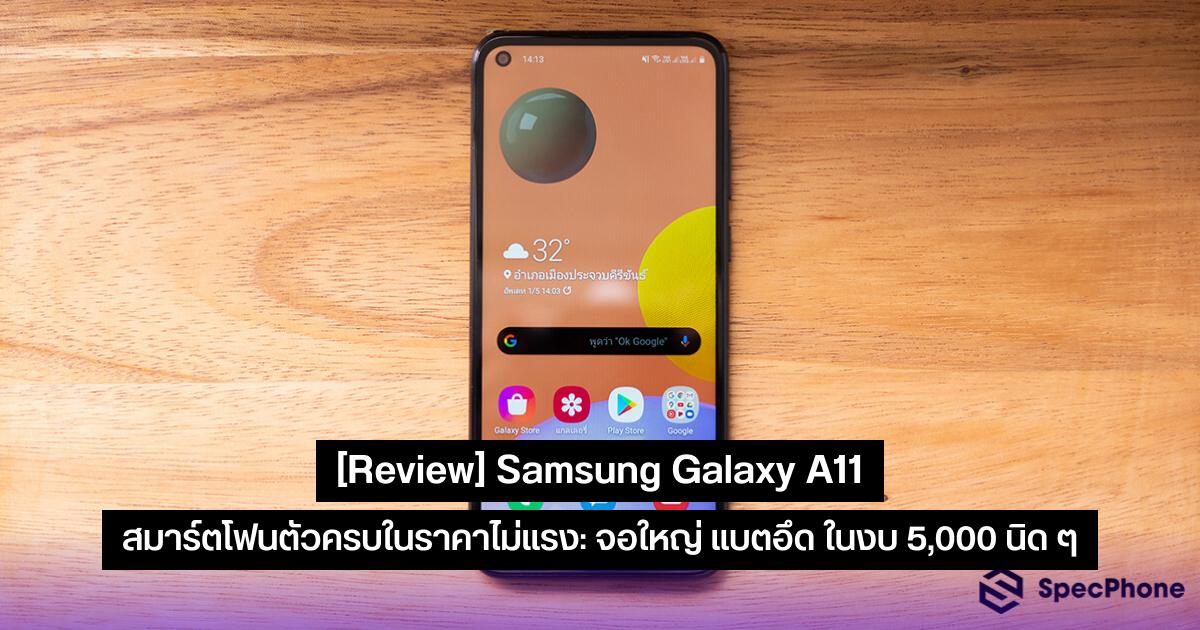 [Review] Samsung Galaxy A11 สมาร์ตโฟนตัวครบในราคาไม่แรง: จอใหญ่ แบตอึด ในงบ 5,000 นิด ๆ