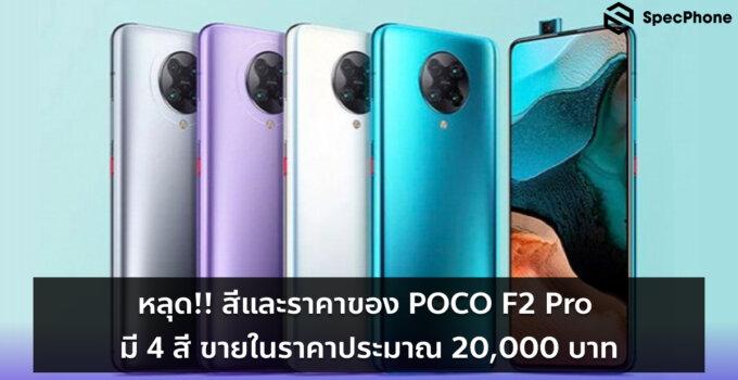 หลุด!! สีและราคาของ POCO F2 Pro – มี 4 สี ขายในราคาประมาณ 20,000 บาท