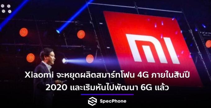 Xiaomi จะหยุดผลิตสมาร์ทโฟน 4G ภายในสิ้นปี 2020 และเริ่มหันไปพัฒนา 6G แล้ว