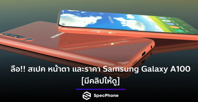 ลือ!! สเปค หน้าตา และราคา Samsung Galaxy A100 พร้อมคลิป