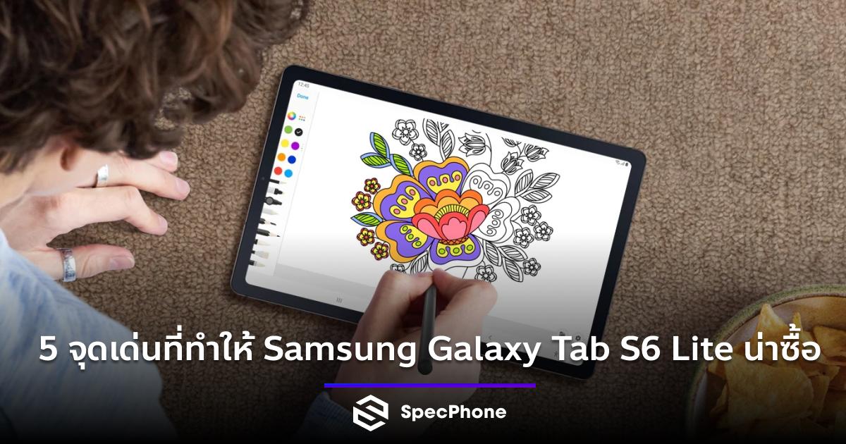 5 จุดเด่นที่ทำให้ Samsung Galaxy Tab S6 Lite น่าซื้อกว่า Tablet Android รุ่นอื่น ๆ