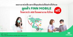 FINN MOBILE Call Free Hospitals