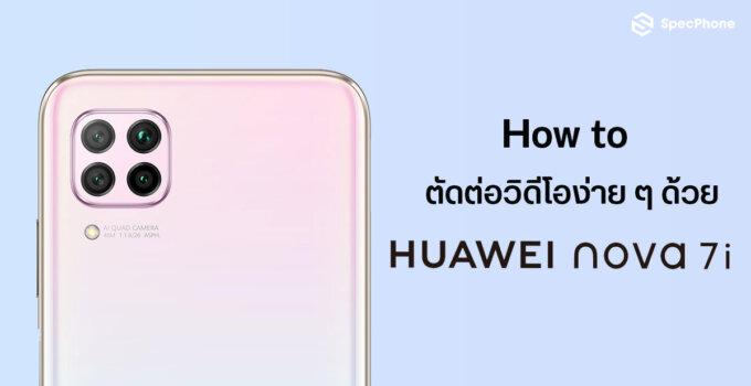HUAWEI nova 7i AI Video Editing Cover