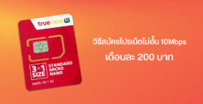 Prepaid 10 Mbps TrueMove H Cover