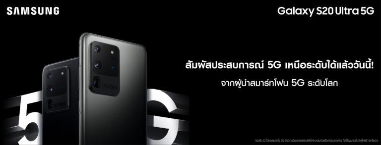 Samsung Galaxy S20 Ultra 5G Main