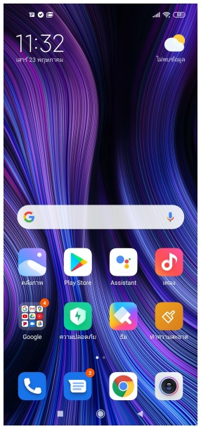 Screenshot Redmi Note 9 Software