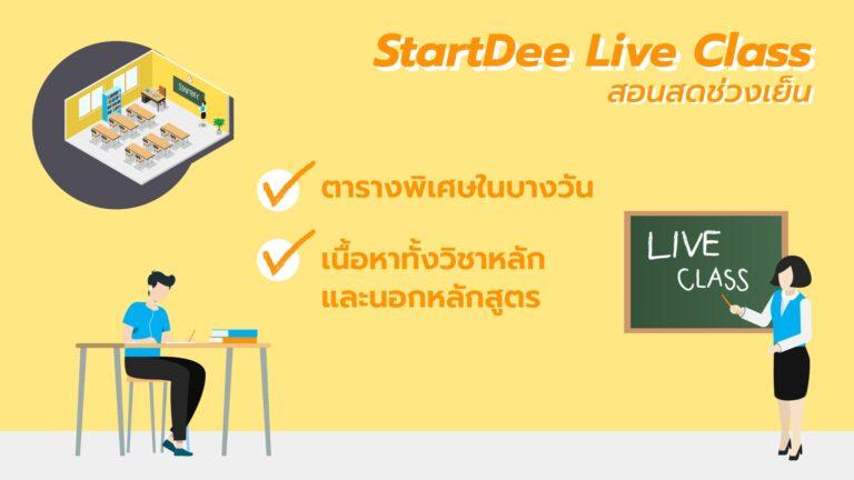 StartDee 11