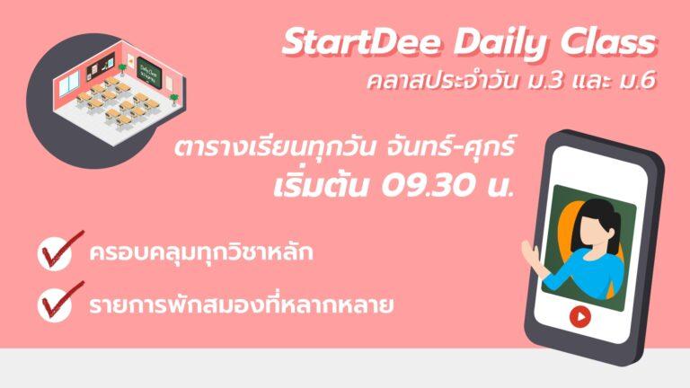StartDee 9