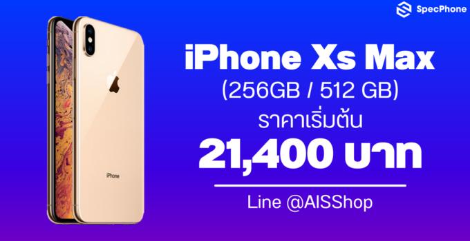 ชี้เป้า!! iPhone Xs Max 256/512GB ในราคาเริ่มต้นเพียง 21,400 บาท ผ่อน 0% 10 เดือนได้ด้วย