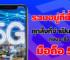 5g phone bg