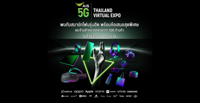 AIS 5G Virtual Expo SpecPhonne 00019