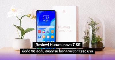 [Review] Huawei nova 7 SE มือถือ 5G สุดคุ้ม สเปคครบ ในราคาดีเพียง 11,990 บาท