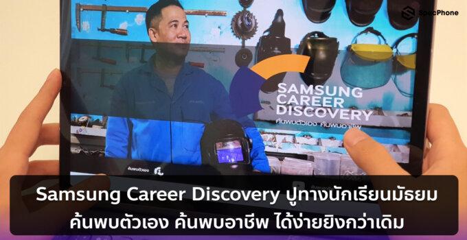 ซัมซุงปรับโฉมเว็บแอปพลิเคชัน 'Samsung Career Discovery' ปูทางนักเรียนมัธยม ค้นพบตัวเอง ค้นพบอาชีพ ได้ง่ายยิ่งกว่าเดิม