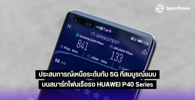 HUAWEI P40 Pro Plus 5G SpeedTest SpecPhone Facebook