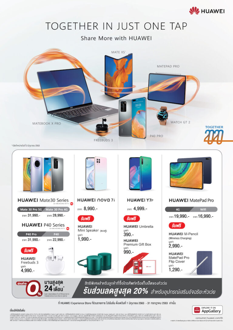 HUAWEI Together in just one tap promotion