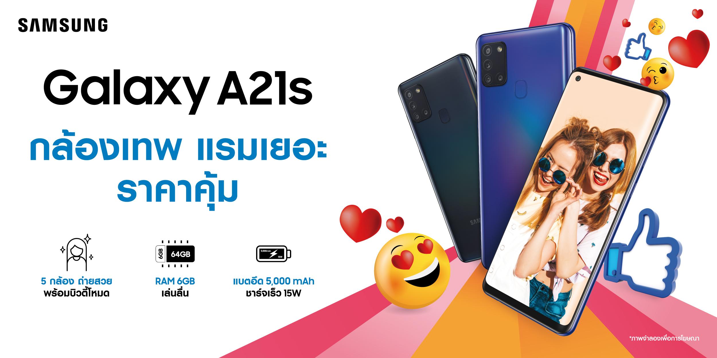 Samsung Galaxy A21s สมาร์ทโฟนกล้องเทพสุดป๊อบสำหรับสายโซเชียล ท่องเน็ตไม่สะดุด ในราคาสุดคุ้ม