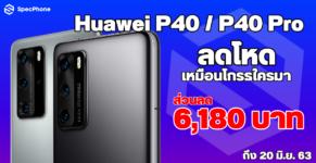 p40 jd discount