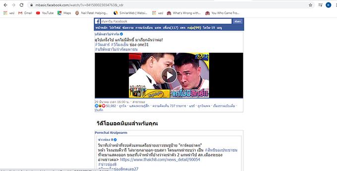 เปลี่ยน URL เพื่อดาวน์โหลดวิดีโอจาก facebook