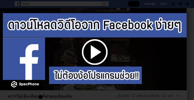 facebookในมือถือCover