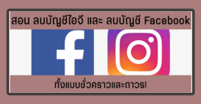 ลบบัญชีไอจี facebook cover
