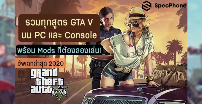 รวมสูตร GTA V ทั้งบน PC และ Console พร้อม Mods ที่ต้องลองเล่น!
