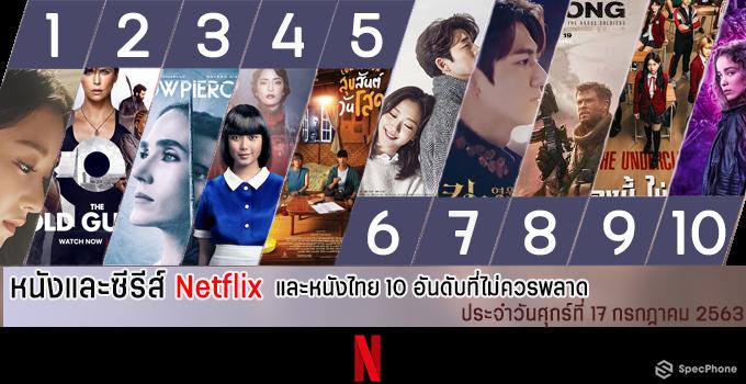 Cover อันดับ Netflix