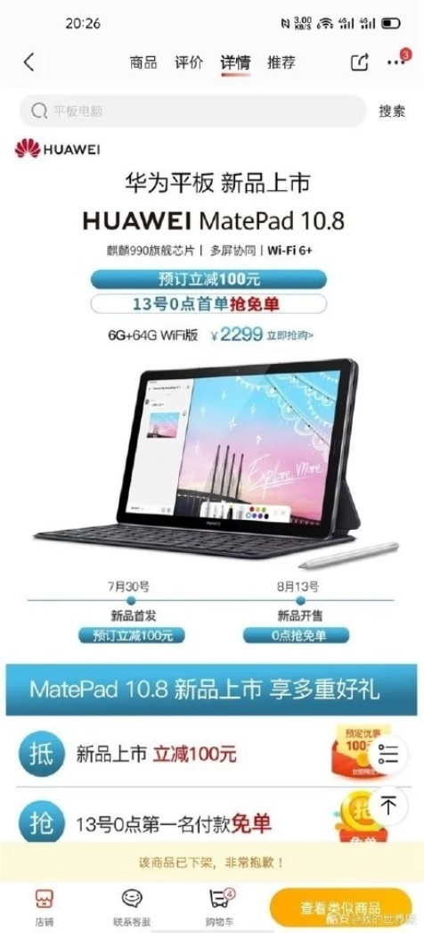 Huawei MatePad 10.8 shows up on JD