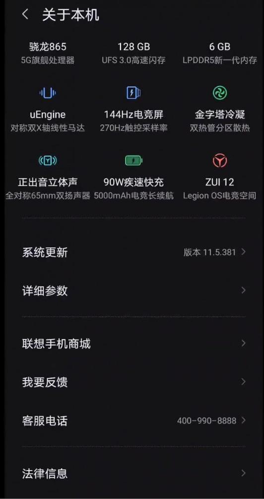 Lenovo teases 144 Hz screen for the Legion gaming phone 003