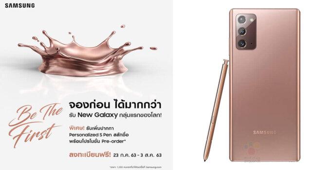 Samsung ประเทศไทย เปิดจอง New Galaxy กลุ่มแรกของโลก พร้อมโปรโมชั่นสุดพิเศษ ปากกา Personalized S Pen สลักชื่อ