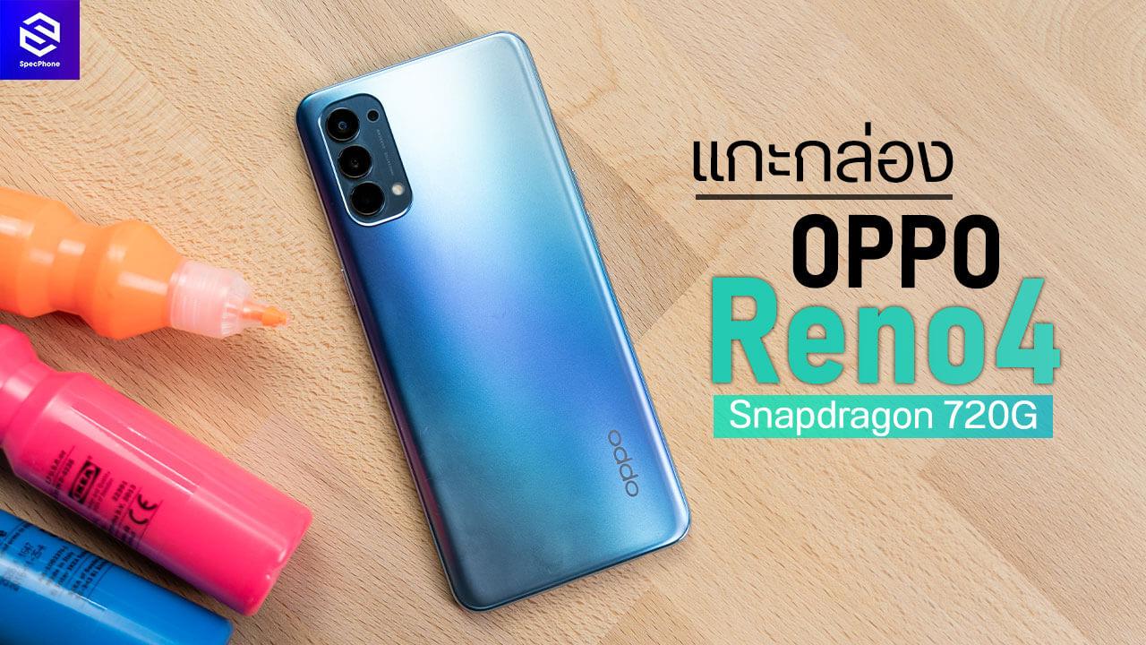 พรีวิว OPPO Reno4 ปรับดีไซน์ใหม่ พร้อมฟังก์ชั่นกล้องแบบจัดเต็ม